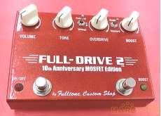 オーバードライヴ(10周年記念カラー)|FULLTONE