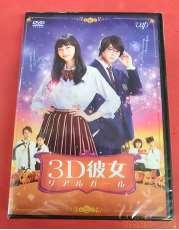 DVD 映画 3D彼女 リアルガール|バップ