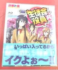 アニメ「生徒会役員共」 Blu-ray BOX|KING RECORD