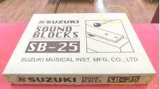 サウンドブロック|SUZUKI