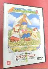 DVD 世界名作劇場「フランダースの犬・全13巻セット」|バンダイビジュアル