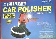 電動ポリシャーDX ASTRO PRODUCT