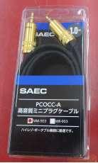 ミニプラグケーブル|SAEC