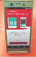 Androidスマホ・フルフェイス|SONY