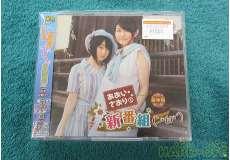 あおい・さおりの新番組(`・ω・´)DJCD Vol.5|マリン・エンタテインメント