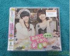 あおい・さおりの新番組(`・ω・´)DJCD vol.04|マリン・エンタテインメント