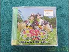 春佳・彩花のSSちゃんねるDJCD vol.4 in 静岡・お茶巡り|SEA SIDE COMMUNICATIONS