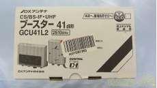 CS/BS-IF・UHFブースター|DXアンテナ