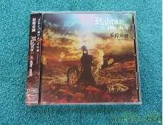 妖精帝國 / Hades:The other world|バンダイビジュアル