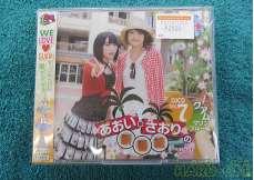 DJCD あおい・さおりの新番組(`・ω・´) Vol.7|マリン・エンタテインメイト