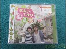 あおい・さおりの新番組(`・ω・´)DJCD Vol.3|マリン・エンタテインメント