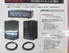 PAシステム|PHONIC