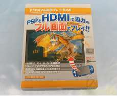 PSP用HDMI変換機