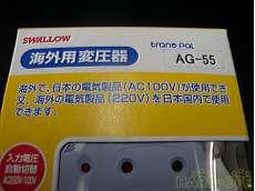 海外用変圧器|SWALLOW