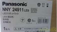 LED屋外用投光器電源内蔵型  未使用品|PANASONIC