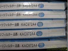 空気清浄フィルター 5枚  未使用品
