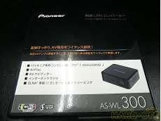 AVアンプ用 無線LANアダプター|PIONEER