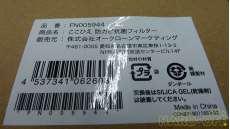 防カビ抗菌フィルター 未使用品|SHOP JAPAN