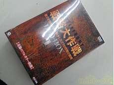 バトルフロント戦略大作戦 DVD-BOX1 未開封品|ハピネット