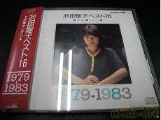 沢田 聖子 /ベスト16 1979~1983