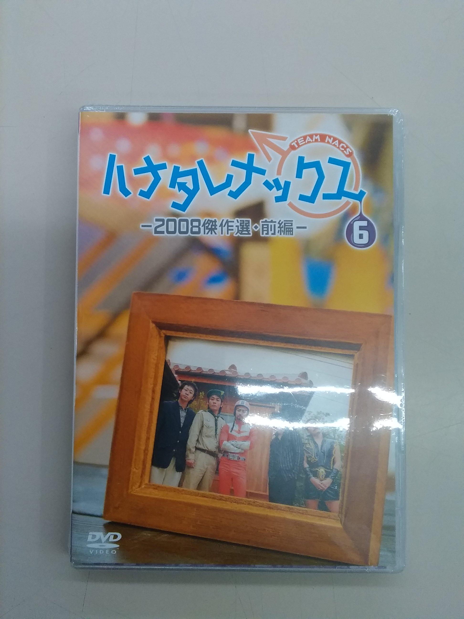 ハナタレナックス6 2008年傑作選 前編|北海道テレビ