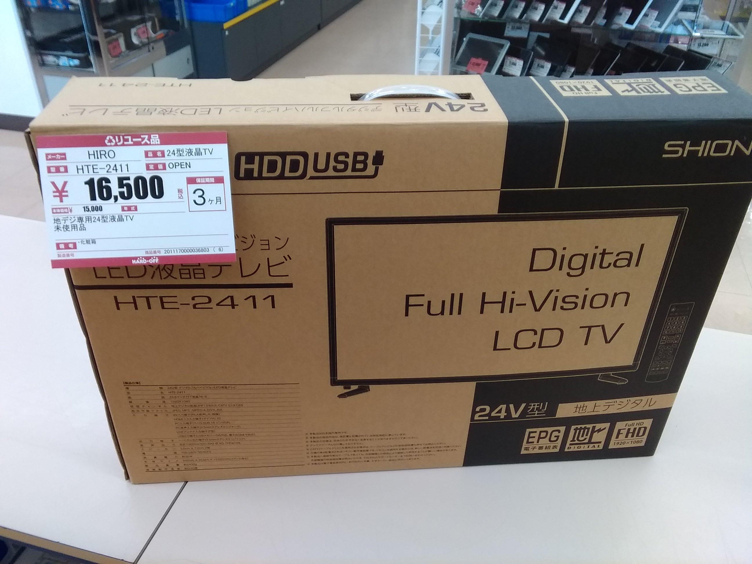 24型液晶テレビ|HIRO