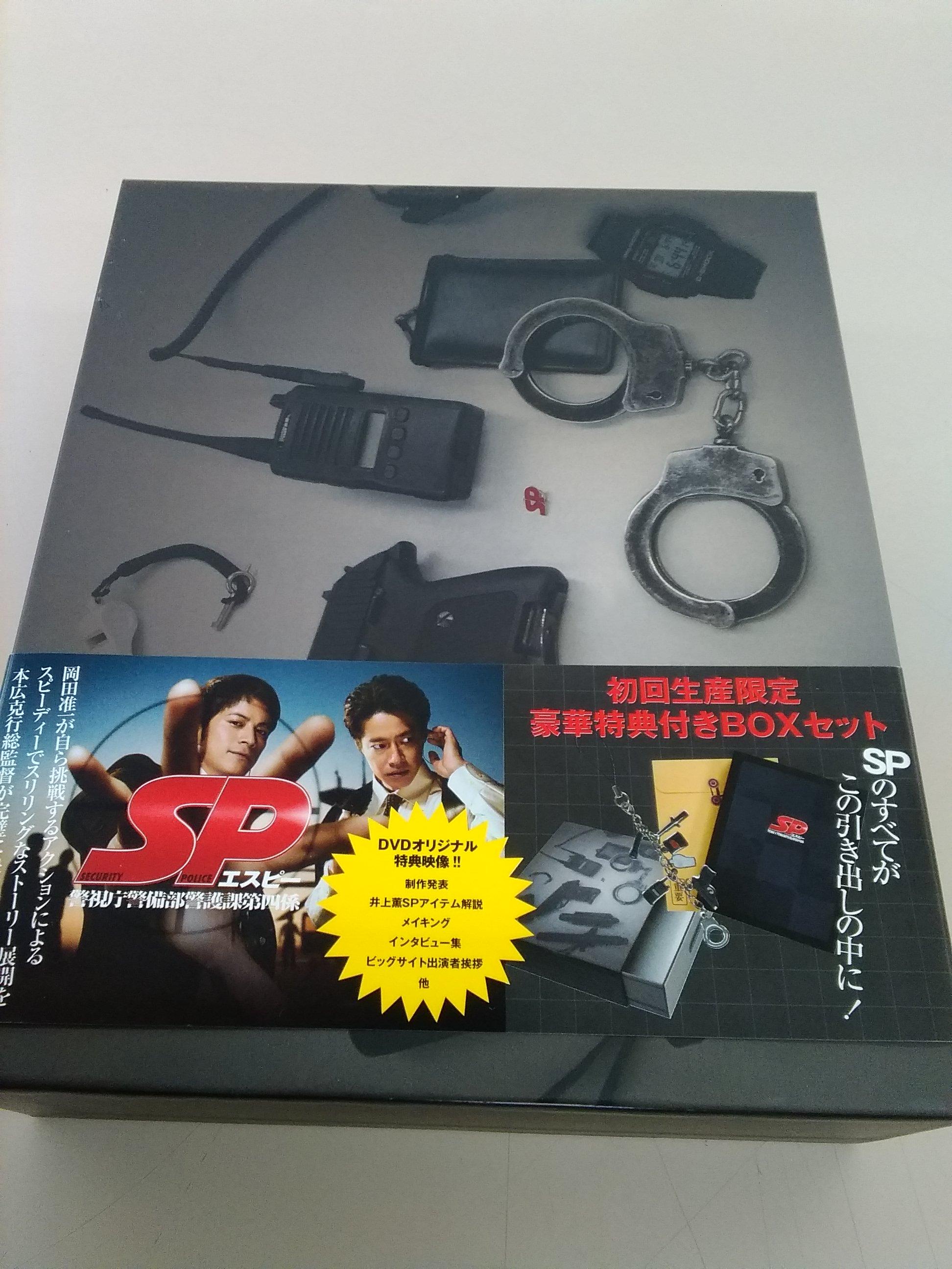 SP エスピー 警視庁警備部警護課第四係 DVD-BOX|フジテレビ
