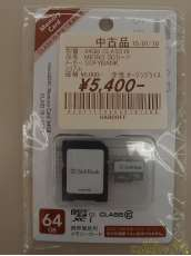 microSDカード|SOFTBANK