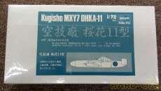 空技廠 MXY7|HASEGAWA