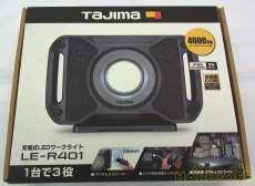 充電式LEDワークライト|TAJIMA