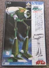 バッフ・クラン 宇宙軍制式|青島文化教材社