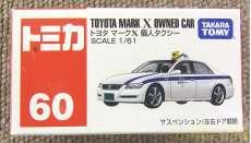 個人タクシー|TAKARA TOMY