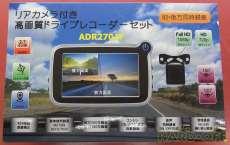 ドライブレコーダー|A.I.D