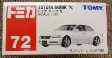 (ホワイト/赤箱) TOMY製|TAKARA TOMY