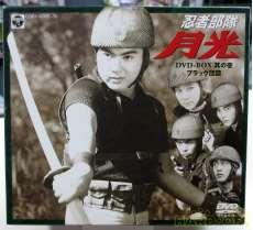 忍者部隊 月光 DVD-BOX 其の壱:ブラック団篇|日本コロムビア