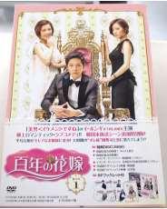 百年の花嫁 韓国未放送シーン追加特別版 DVD-BOX1|TBS