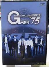 G MEN'75 DVD-COLLECTION Ⅱ|東映