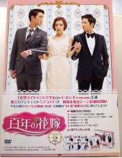 百年の花嫁 韓国未放送シーン追加特別版 DVD-BOX2|TBS