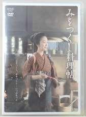 みをつくし料理帖 DVD-BOX|NHKエンタープライズ