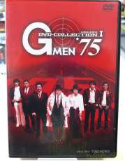 G MEN'75 DVD-COLLECTION I|東映