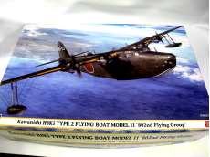 川西 H8K1 二式大型飛行艇 11型第802航空隊プラモデル|HASEGAWA