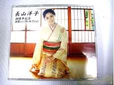 長山洋子30周年記念CD|