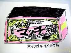 近藤真彦CDボックス【マッチ箱】|SONY MUSIC RECORDS