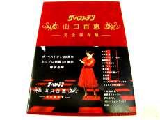 ザ・ベストテン 山口百恵DVD-BOX|