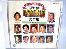 懐かしの昭和歌謡大全集(CD 邦楽)|日本コロムビア