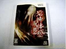 恐怖体感 呪怨Wii用ソフト 