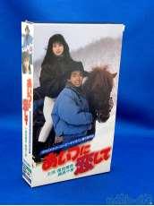 【VHS】あいつに恋して|WARNER PIONEER