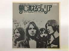 ピンク・フロイド - 夢に消えるジュリア / サマー'68|ODEON