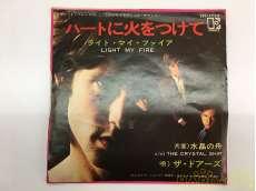 ザ・ドアーズ / ハートに火をつけて・水晶の舟|Elektra Records
