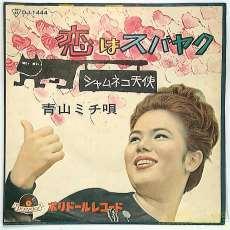 青山ミチ / 恋はスバヤク・シャムネコ天使|Polydor Records